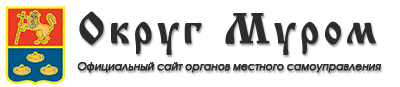 Официальный сайт округа Муром