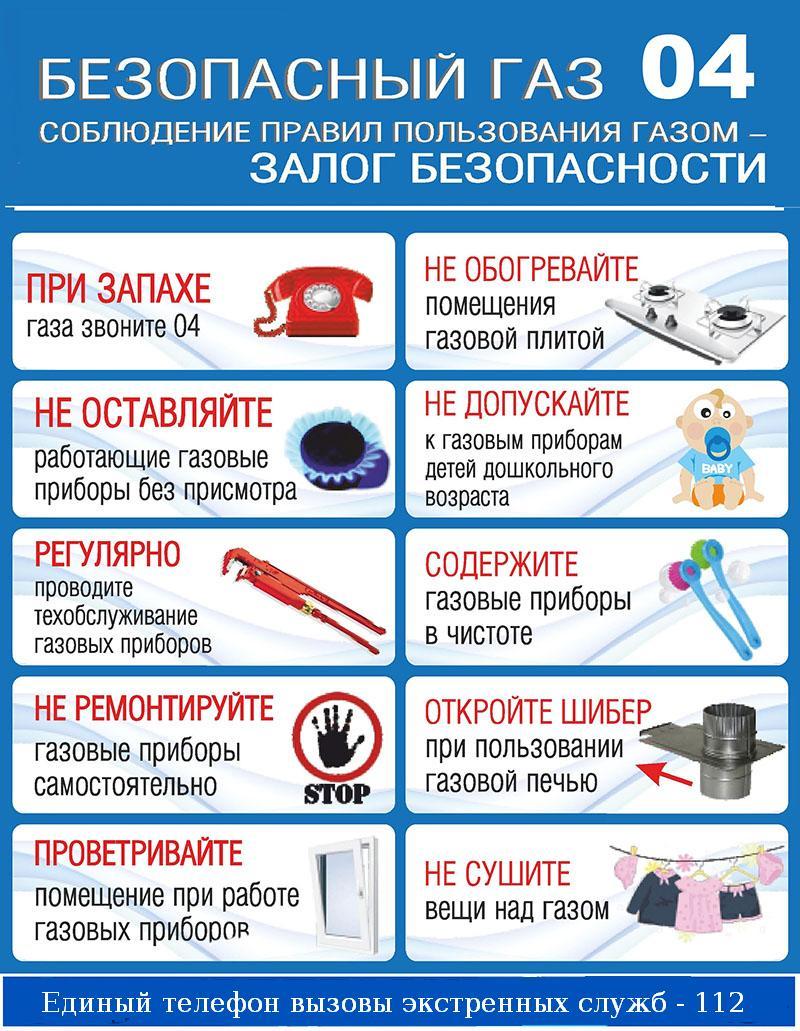 МЧС 11 ОФПС для сайта БЫТОВОЙ ГАЗ - СОБЛЮДЕНИЕ БЕЗОПАСНОСТИ.