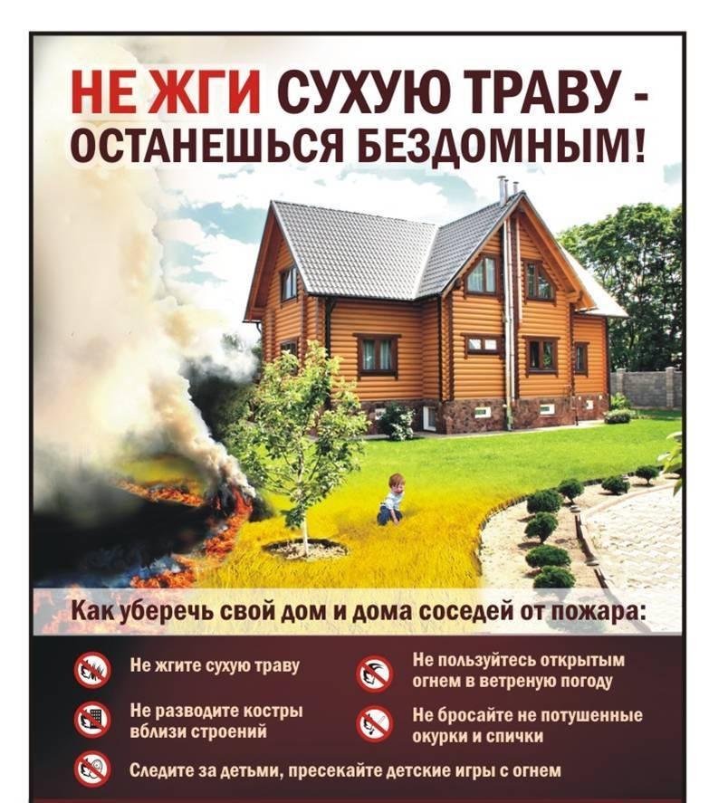 МЧС 11 ОФПС для сайта О пожарной безопасности