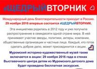 #Щедрый вторник — Международный день благотворительности приходит в Россию.