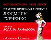 Фотовыставка «Моя Люся» памяти великой актрисы Людмилы Гурченко