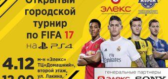 Новости молодежи. ПРЕСС-РЕЛИЗ о проведении первого городского турнира по FIFA 17