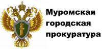 Муромская городская прокуратура сообщает